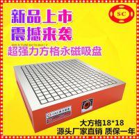 东莞圣磁厂CNC方格磁盘电脑锣铣床加工中心磁盘强力永磁方格吸盘200*400