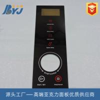 厂家定制 电器触控亚克力面板 丝印加工 佛山生产