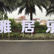 广州佰卓广告公司(图)-商铺门头招牌-深圳门头招牌