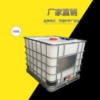 供应东莞全新pe塑料吨桶ibc集装桶500l 1000l 1吨 化工加厚