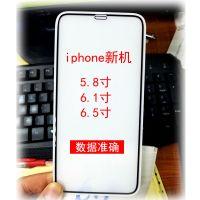 新款iphone6.1 6.5钢化膜X plus全覆盖二强玻璃贴膜5.8寸手机膜9