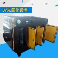 UV光解废气净化器 光氧催化除臭除异味设备 有机废气处理设备定制