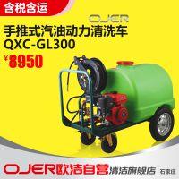 OJER清洁设备QXC-GL300 手推式汽油清洗车