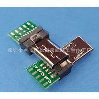 索尼15PIN公头/MICRO 15PIN公头/照相机摄像机专用插头/带PCB板