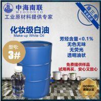 东莞万牛墩长期供应茂名石化3号白油 低粘白油 化妆级白油