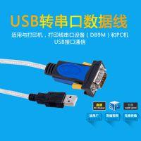 厂家直销 USB2.0转串口数据线 打印机串口设备USB数据转换线 热销