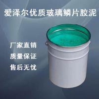 【爱泽尔】脱硫塔防腐施工胶泥 耐酸碱鳞片胶泥 优质乙烯基玻璃鳞片胶泥