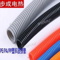 直销塑料波纹管 PE波纹管 PP/PA尼龙阻燃波纹软管护套管 穿线软管