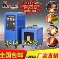 亨佳HJY-30KW金属锻造炉 铁棒锻造设备铜棒锻造设备优质选择