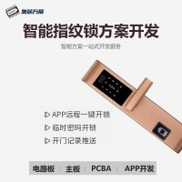 智能密码锁 手机远程APP遥控控制刷卡感应静音自动指纹锁方案开发