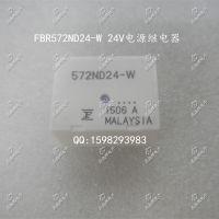 原装正品 FBR572ND24-W 24V电源继电器 572ND24-W FUJITSU