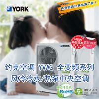 约克中央空调YVAG全变频系列水机+地暖二联供系统