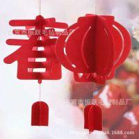 2018新年福字立体挂饰毛毡春字灯笼结婚挂件创意节庆用品过年装饰
