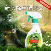 Du KKeobi离子光催化去除甲醛清除剂新房装修新车家具喷雾剂