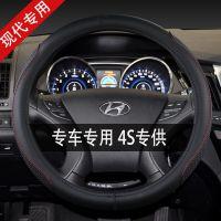 现代2017款北京名图方向盘套新ix35汽车四季把套2018款新一代真皮
