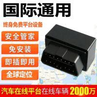 全球海外国际通用香港澳门GPS定位器无线汽车跟踪防盗器厂家直销