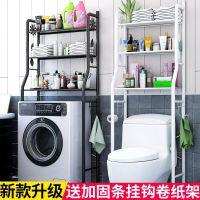 卫生间浴室置物架厕所马桶架子落地洗衣机洗手间收纳用品用具壁挂