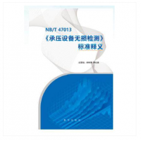 NB/T 47013 《 承压设备无损检测 》标准释义 作者:林树青 寿比南等 出版社:新华出版社