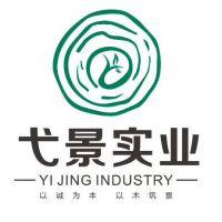 上海弋景实业有限公司