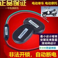 电动车防盗器暗锁电动摩托车隐形暗锁电瓶车暗开关自动断电第三代