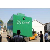 中小型医疗污水处理_地埋式_一体化污水处理设备_天华本源