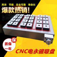 cnc电控永磁吸盘强力电磁盘加工中心数控铣床电永磁吸盘300*300