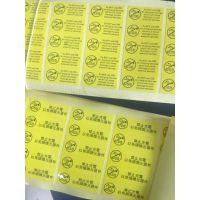 黄色警告贴纸