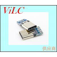 TYPE C公头 24PIN数据线插头 大电流USB3.1插头 珍珠镍