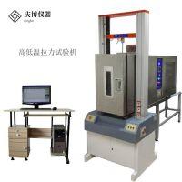 厂家直销高温拉力试验机 万能材料高低温拉力试验机