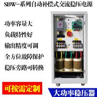 医疗设备专用宝兰特SVC-2KVA系列全自动交流稳压电源 抗干扰净化稳压220v交流稳压器厂家批发