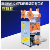 富华手动封杯机 FW-D3 珍珠奶茶封口机 豆浆封杯机