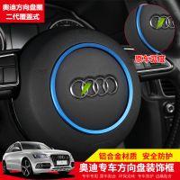 奥迪A4L/A5/A6L/Q3/Q5/A3/A1方向盘装饰圈亮圈亮条覆盖款改装配件
