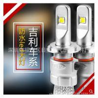 吉利GS远景SUV新帝豪GLEC7博越博瑞远光灯近光灯改装led大灯灯泡
