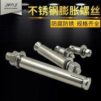 长期生产多种型号不锈钢膨胀螺丝 精密不锈钢膨胀螺栓非标冲压件