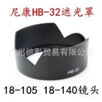 尼康D70s D70 D3200 D7100单反相机18-105 18-140镜头HB-32遮光罩
