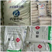 片碱(氢氧化钠)沈阳大经销商现货供应