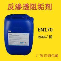 水处理阻垢剂反渗透膜阻垢剂 RO膜水处理设备专用阻垢剂 25KG/桶