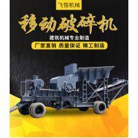 大型移动式破碎机生产厂家 移动制砂机