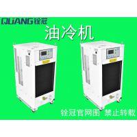 CNC工业油冷机的工作原理 铨冠 制冷设备 磨床铣床