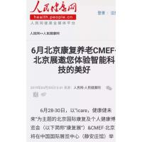 健康健未来——6月北京康复养老CMEF北京展体验智能科技的美好