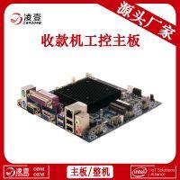 ITX-J1900PС-2С1L POS机主板 收银机主板 pos机广告机主板