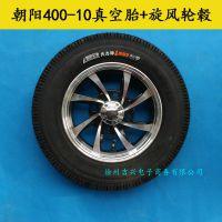 电动车轮胎朝阳400-10真空胎+旋风轮毂整套 4.00-10轮胎