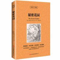 正版 秘密花园  中英文对照 世界名著 英汉双语文学图书批发J2