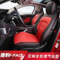 捷豹F-PACE suv汽车坐垫改装专用四季通用全包围四季座垫
