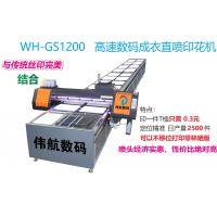 匹布打印机 纺织数码喷墨打印机