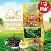 一袋包邮 广村锡兰红茶500g广村特选奶茶店专用红茶叶原料
