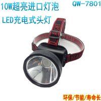秦旺10W超亮LED充电头灯露营夜夜钓骑矿洞工作灯具批发