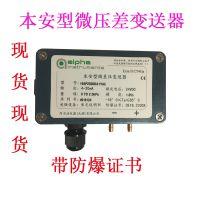 现货原装美国阿尔法alpha168本安型微压差变送器防爆型带防爆证书
