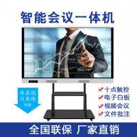成都65/75/86寸智能交互式会议平板 办公白板远程视频无线传屏一体机