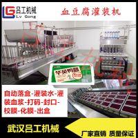 豆腐盒封口机 吕工机械全自动盒装豆腐灌装封口机